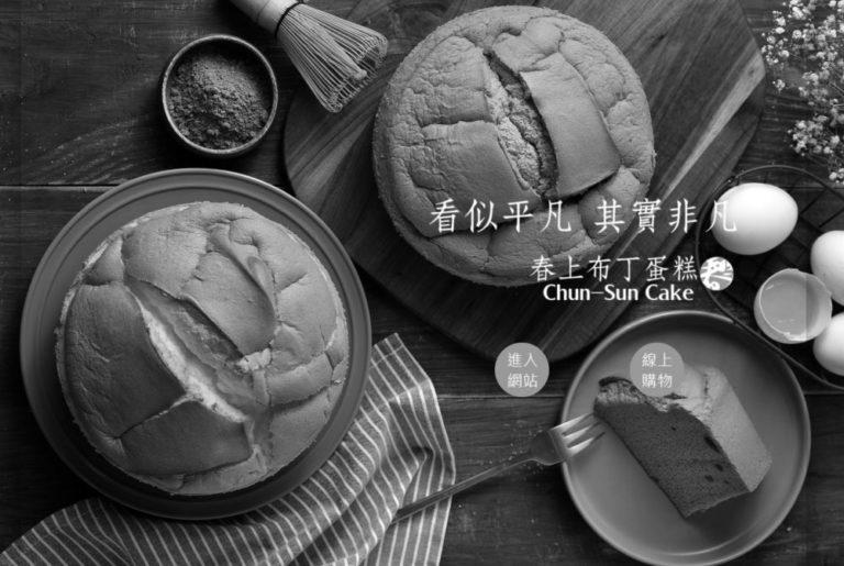 case_chunsun-cake_black