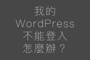 我的 WordPress 不能登入怎麼辦?