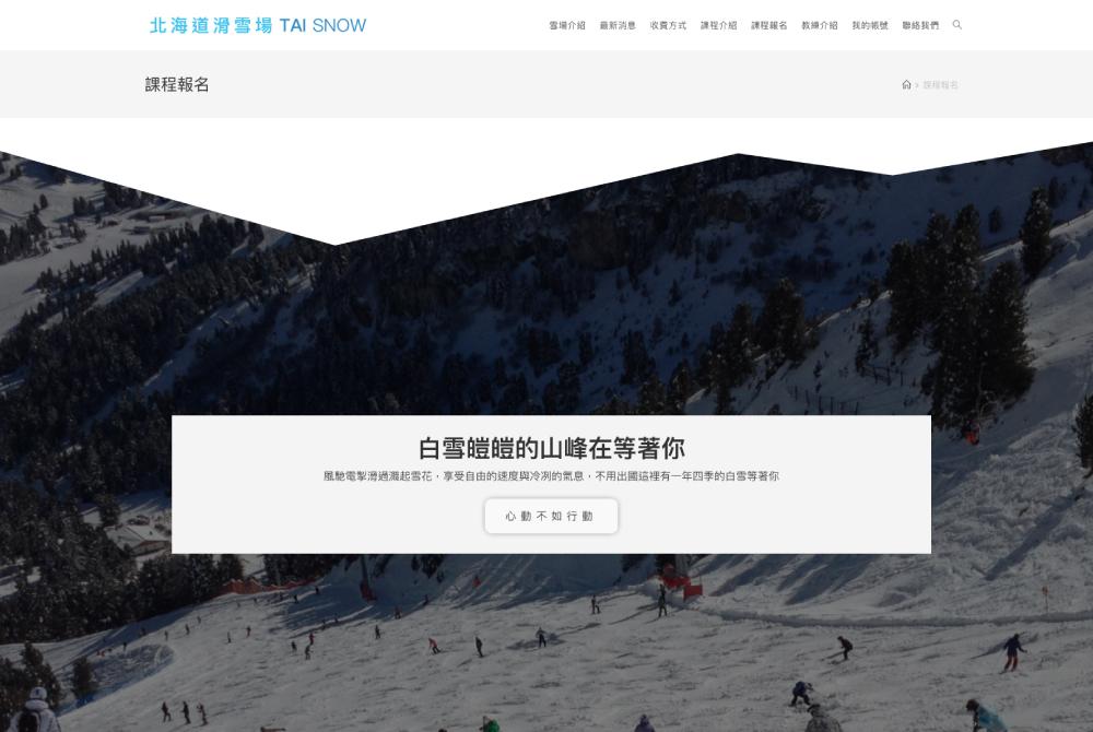 小叮噹北海道滑雪場