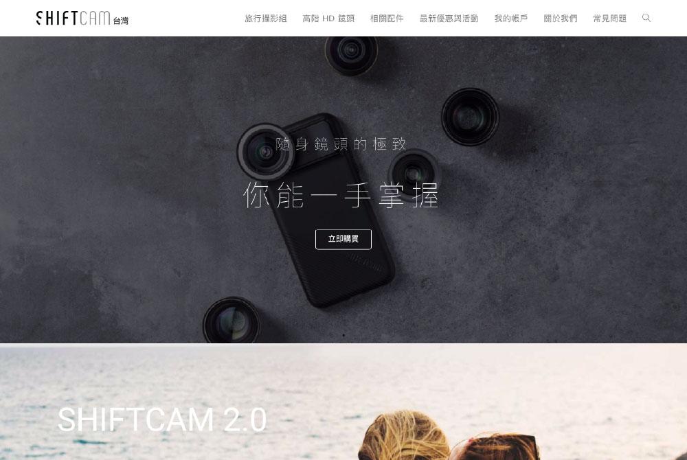 ShiftCam 手機外接鏡頭品牌