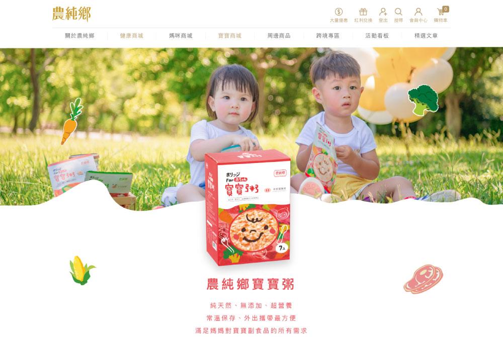 農純鄉|寶寶粥網頁設計