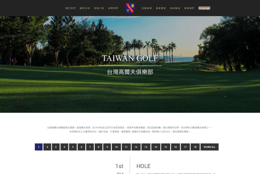 台灣高爾夫球俱樂部