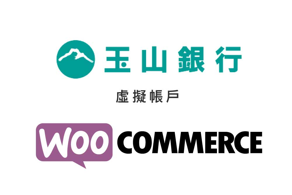 Read more about the article 玉山銀行虛擬帳戶|WooCommerce 金流串接